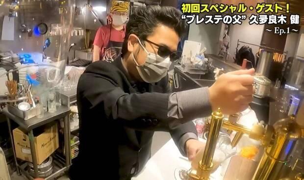 Bar Katsushiro Harada