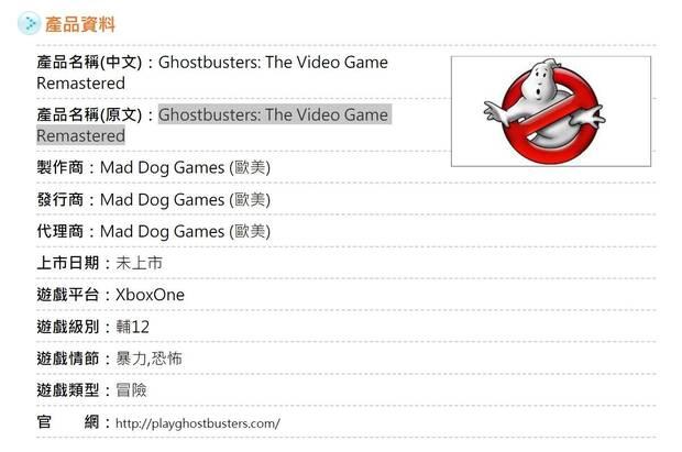 Ghostbusters: The Videogame podría contar con una remasterización Imagen 2