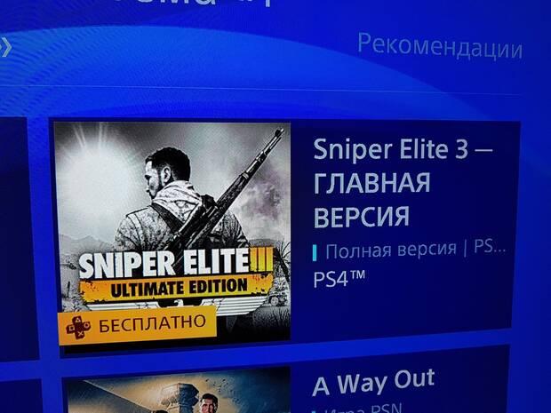 Rumor: Sniper Elite III sería uno de los juegos para el PS Plus de octubre Imagen 2