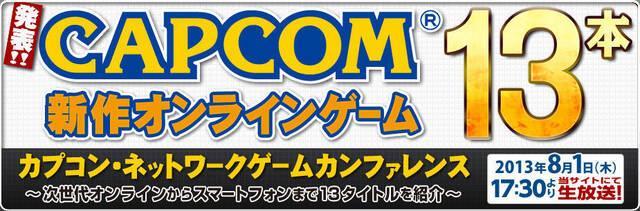 Capcom anunciará 13 nuevos juegos el 1 de agosto
