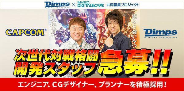 Capcom y Dimps preparan un nuevo juego de lucha