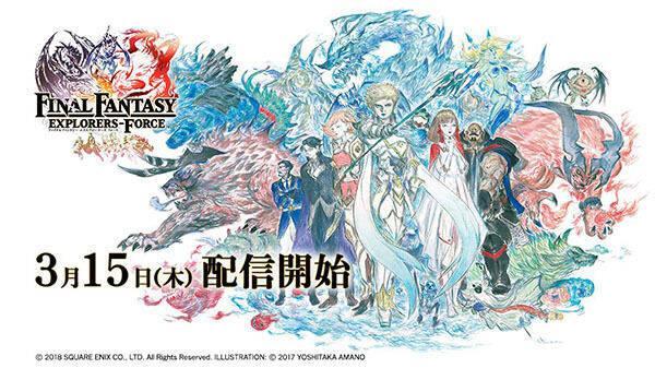 Final Fantasy Explorers-Force llega esta semana a Japón