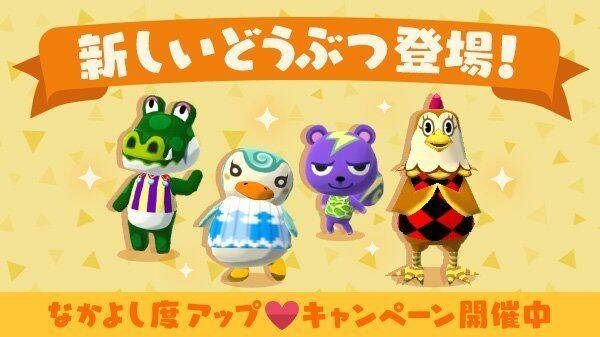 Animal Crossing: Pocket Camp suma cuatro nuevos vecinos