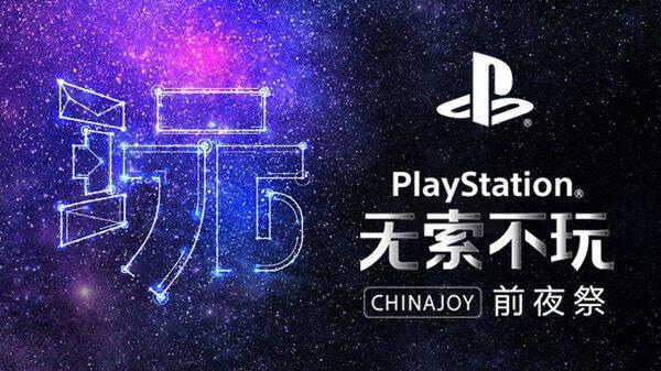 Sony revelará nuevos juegos en ChinaJoy 2019, el 1 de agosto