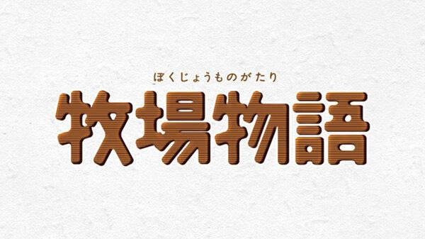 Story of Seasons llegará a móviles de mano de Tencent Games