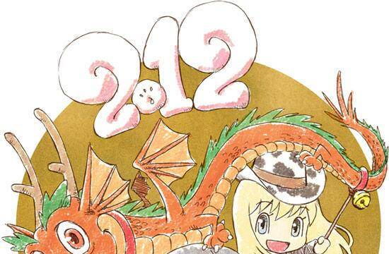 Harvest Moon celebra el comienzo de 2012