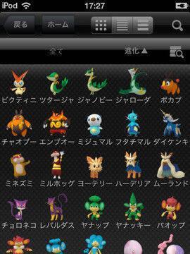 Nintendo lanza una Pokédex para iOS en Japón