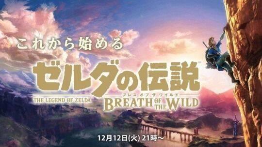 Nintendo hará una emisión especial para Japón de Zelda: Breath of the Wild