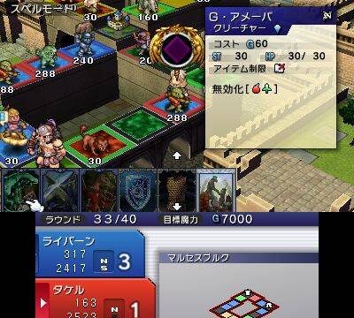 Culdcept se muestra en Nintendo 3DS