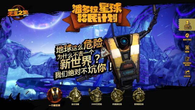 Cierra 2K China y se cancelan sus desarrollos, entre ellos Borderlands Online