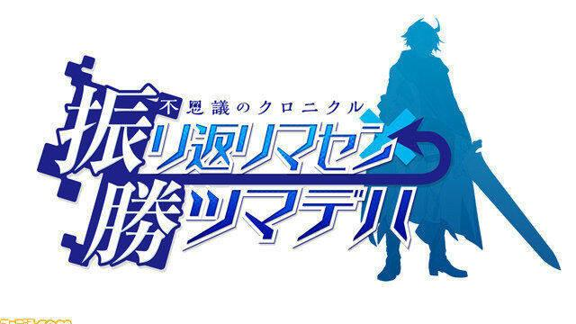 Spike Chunsoft anuncia Mysterious Chronicle para PS4 y PS Vita