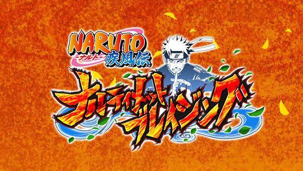 Naruto Shippuden: Ultimate Ninja Blazing ya está disponible