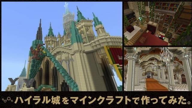 Realizan una espectacular recreación del castillo de Hyrule en Minecraft
