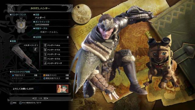 Inventario Monster Hunter World
