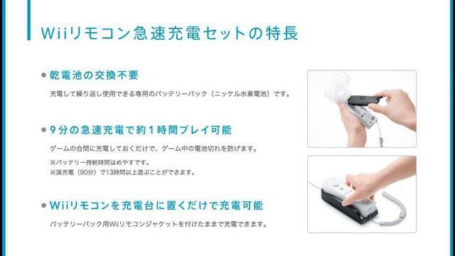 Japón recibe una nueva batería para los mandos de Wii