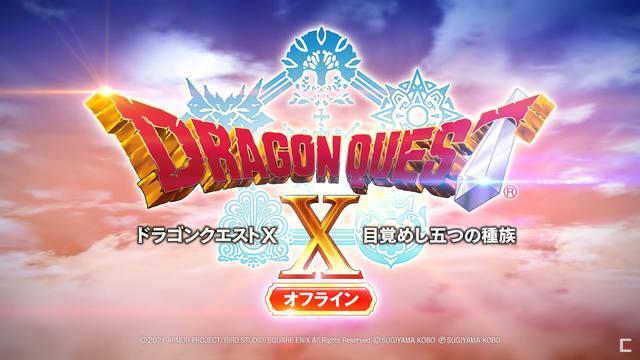 Dragon Quest X Offline tráiler anuncio