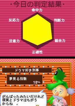 Imágenes de Point Blank para Nintendo DS