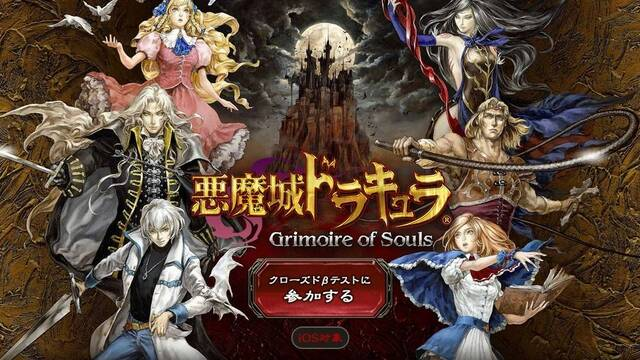 Konami anuncia Castlevania: Grimoire of Souls para móviles
