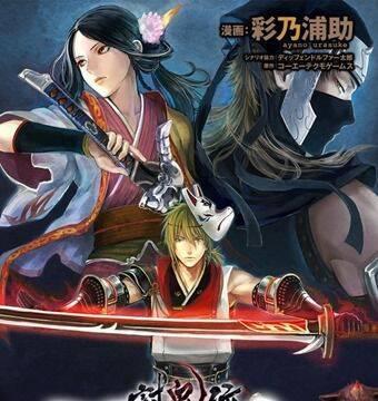 Toukiden contará con una precuela en forma de manga