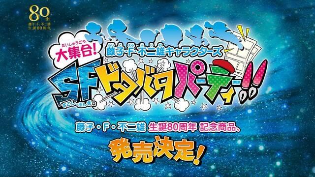 Anuncian un juego que reunirá a todas las creaciones del autor de Doraemon