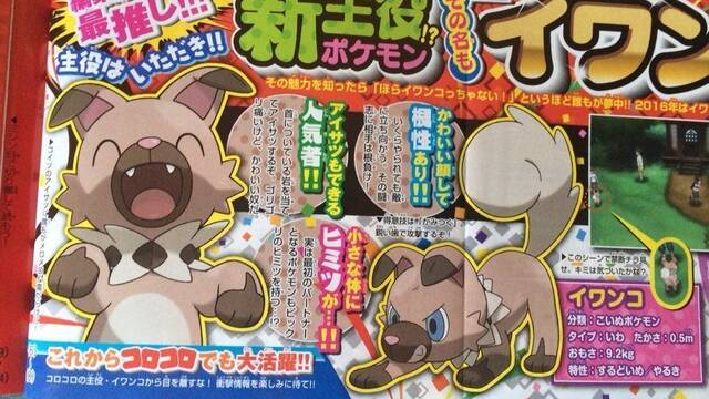 Desveladas nuevas criaturas de Pokémon Sol / Luna