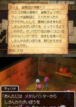 Estiman ventas millonarias para el estreno de Dragon Quest IX en Japón