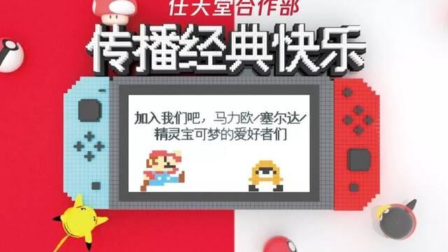 Tencent busca personal para su nuevo departamento de colaboración con Nintendo