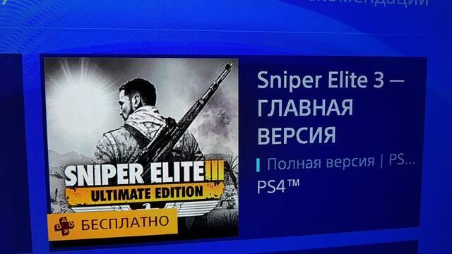 Rumor: Sniper Elite III sería uno de los juegos para el PS Plus de octubre