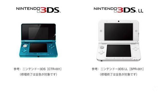 Nintendo 3DS models that are no longer in production.