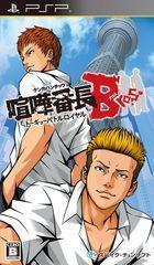 Carátula Kenka Banchou Bros. Tokyo Battle Royale para PSP