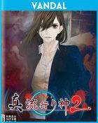 Carátula Shin Hayarigami 2 para PlayStation 3