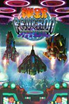 Carátula Dangun Feveron para Xbox One