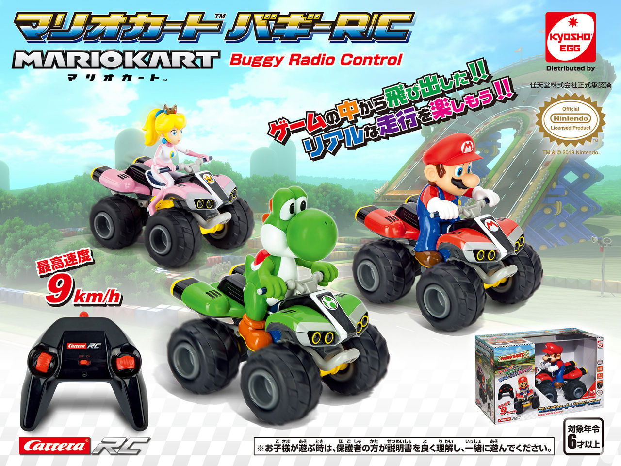 auto art has announced a range of toys-radio control Mario and friends