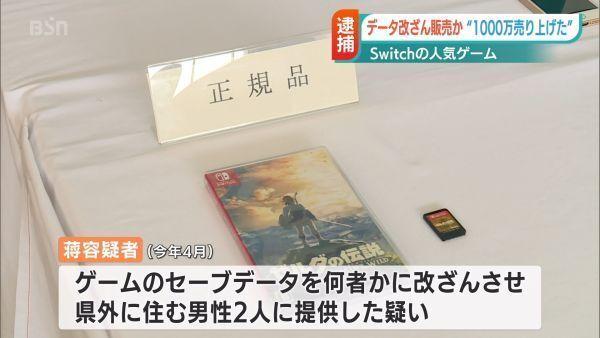 Una copia de The Legend of Zelda: Breath of the Wild usada por la polic