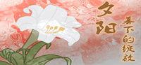 Portada oficial de Lilies Under The Setting Sun para PC