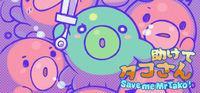 Portada oficial de Save me Mr Tako: Tasukete Tako-San para PC