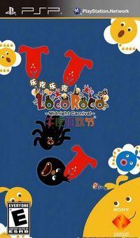 Portada oficial de LocoRoco Midnight Carnival para PSP