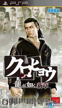 Portada oficial de Yakuza PSP para PSP