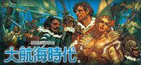 Portada oficial de Uncharted Waters Online para PC