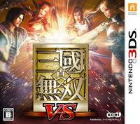 Portada oficial de Dynasty Warriors VS para Nintendo 3DS