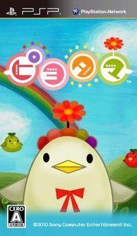 Portada oficial de Piyotama Mini para PSP