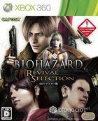 Portada oficial de de Resident Evil: Revival Selection para Xbox 360