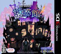 Portada oficial de Nazo Waku Yakata para Nintendo 3DS