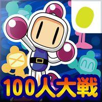 Portada oficial de One Hundred Person Battle Bomberman para Android