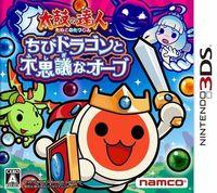 Portada oficial de Taiko: Drumo Master The Little Dragon and The Misterious Orb para Nintendo 3DS