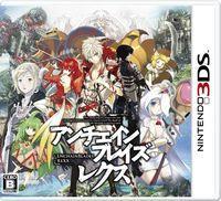 Portada oficial de Unchained Blades Exiv para Nintendo 3DS