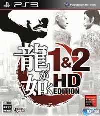 Portada oficial de Yakuza 1&2 HD Edition para PS3