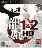 Portada oficial de de Yakuza 1&2 HD Edition para PS3