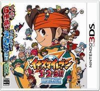 Portada oficial de Inazuma Eleven Compilation para Nintendo 3DS