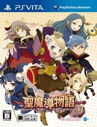 Portada oficial de Sorcery Saga: Curse of the Great Curry God para PSVITA